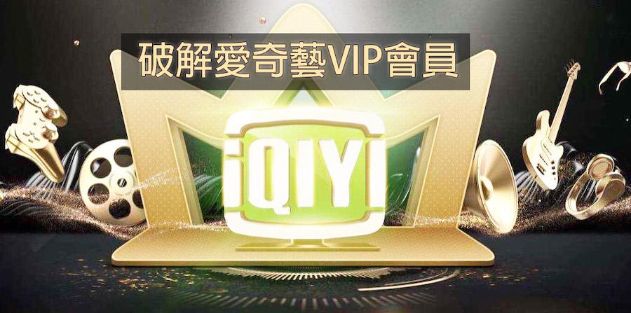 愛奇藝VIP會員破解!解除影片6分鐘觀看限制