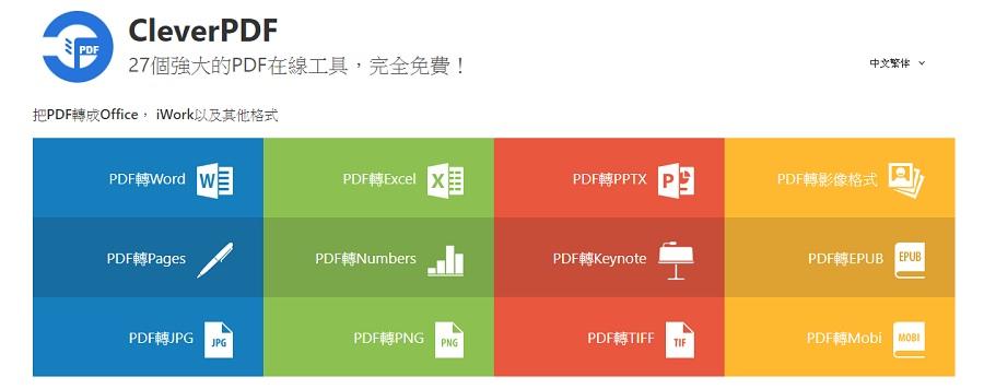 pdf轉word免安裝