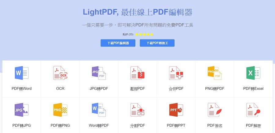 pdf轉word文字檔