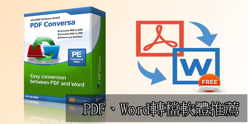PDF轉Word文字檔並保留排版格式不會跑掉變亂碼-PDF、Word轉檔軟體推薦
