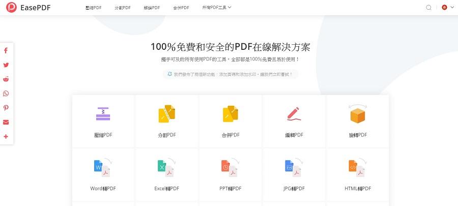 掃描pdf轉word
