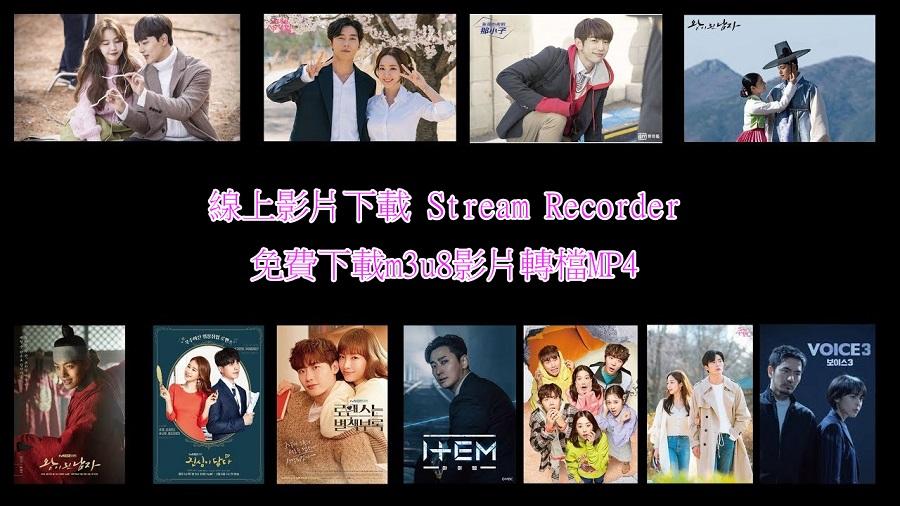 線上影片下載 Stream Recorder-免費下載m3u8影片轉檔MP4
