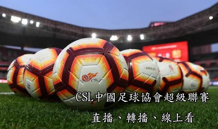 中超直播/2021 CSL 中超足球聯賽(直播、轉播、LIVE線上看)