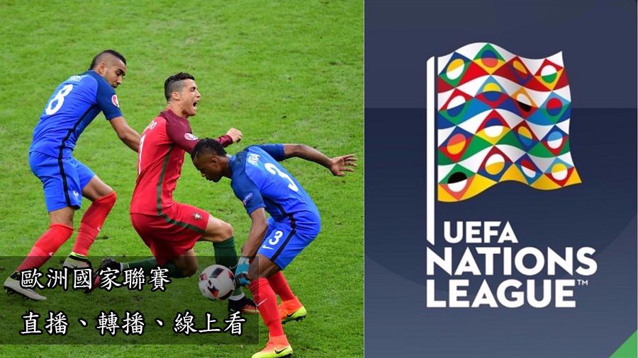 歐洲國家盃直播/2020-2021 歐國盃 LIVE直播、轉播、線上看