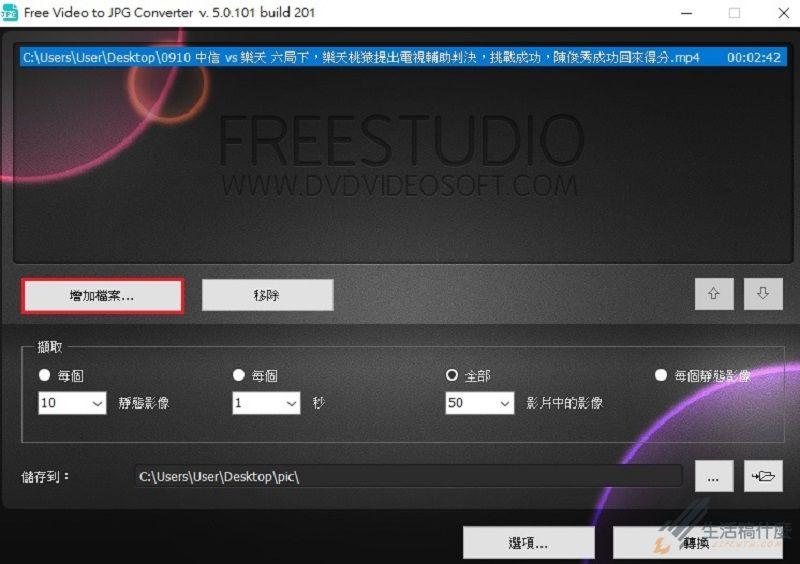 影片如何截圖?把影片轉成圖片的免費軟體:Free vedio to jpg Converter