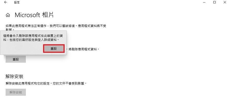 windows相片檢視器無法開啟 | 相片應用程式修復