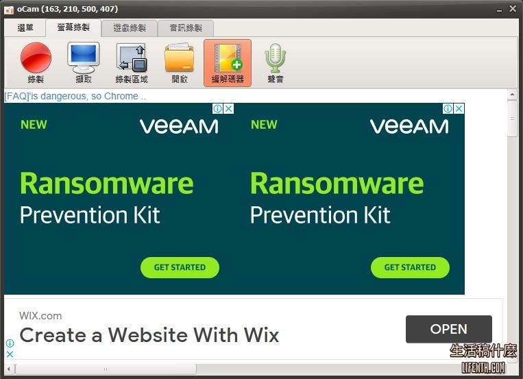 oCam桌面錄影程式(免安裝、免費) | 下載、操作教學