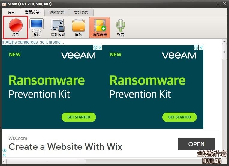 螢幕錄製軟體(免安裝、免費) | 下載、操作教學