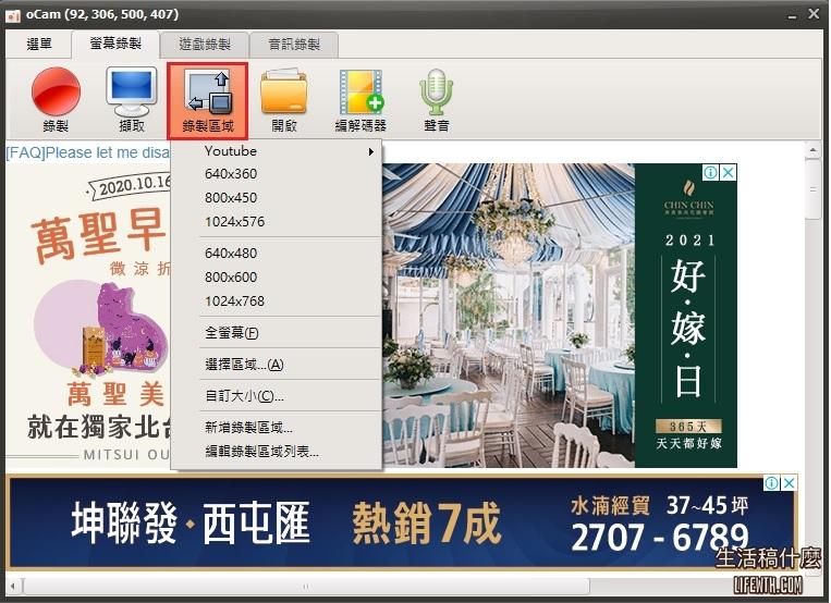oCam螢幕錄影軟體(免安裝、免費) | 下載、操作教學