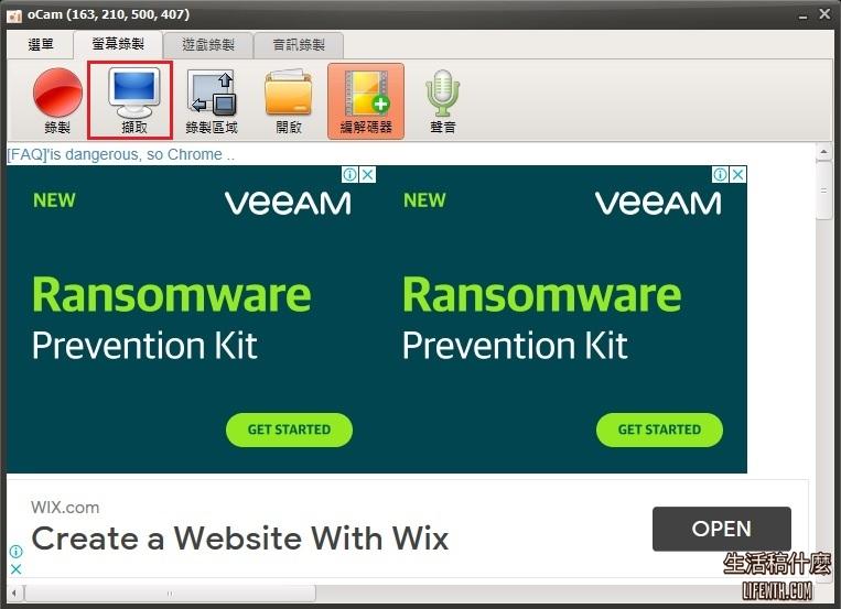 螢幕截圖軟體(免安裝、免費) | 下載、操作教學