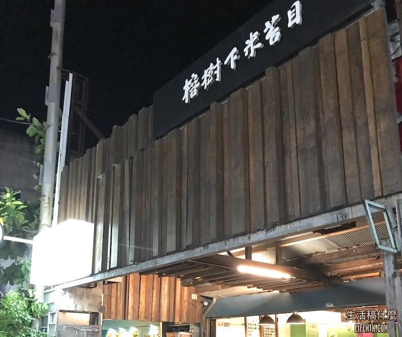 台東市區美食 : 榕樹下米苔目 | 在地人推薦的古早味小吃