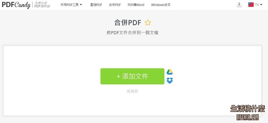 5個免費線上合併PDF頁面的軟體(免安裝)
