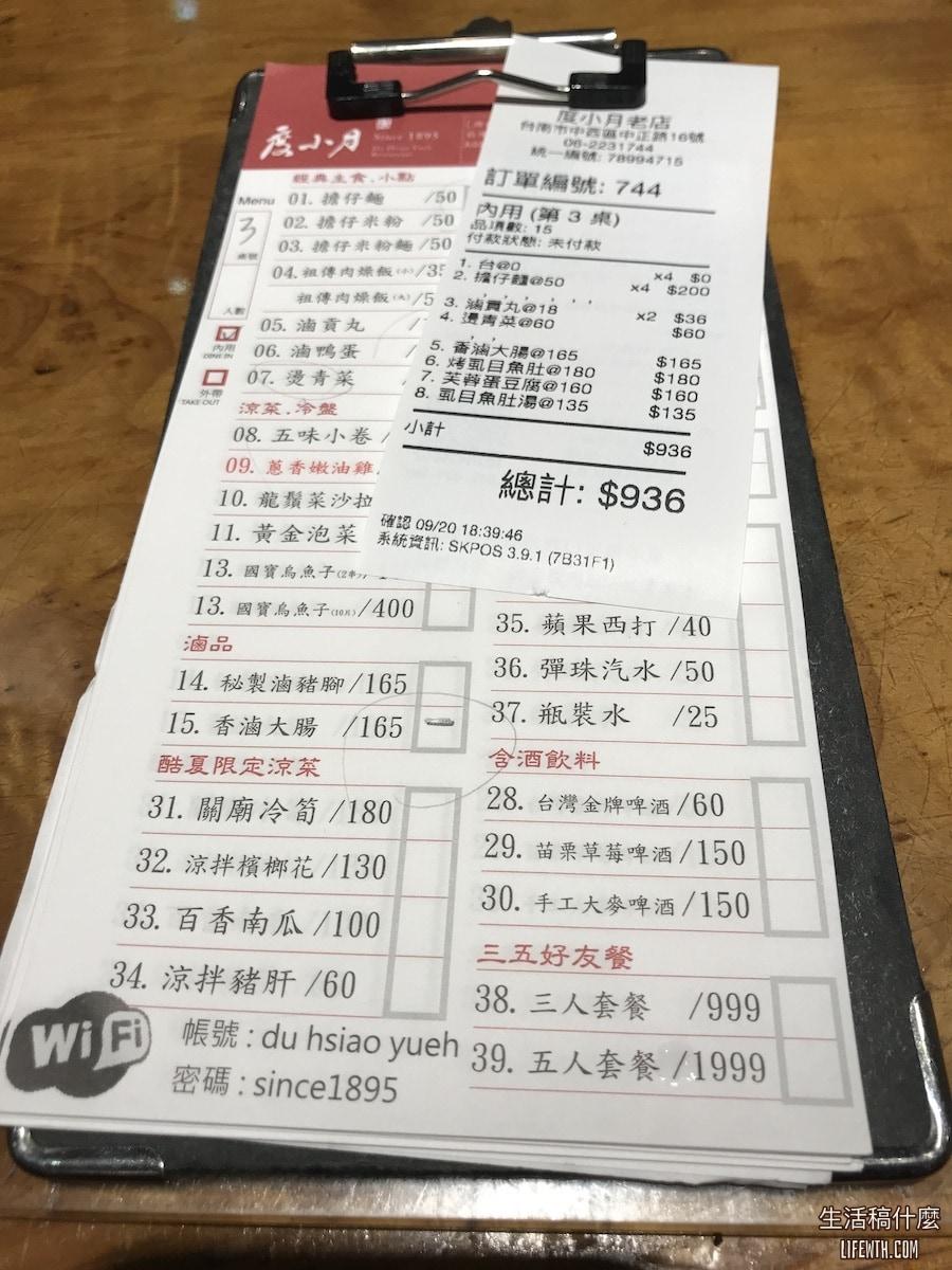 度小月擔仔麵(台南美食)傳承百年歷史的傳統小吃