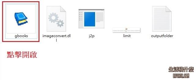 下載Google圖書的電子書並儲存成PDF格式