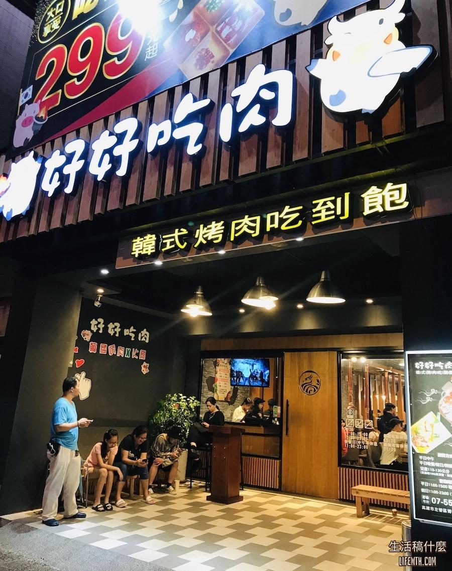 高雄左營:好好吃肉 | 平價韓式烤肉吃到飽,火鍋、燒肉無限量供應