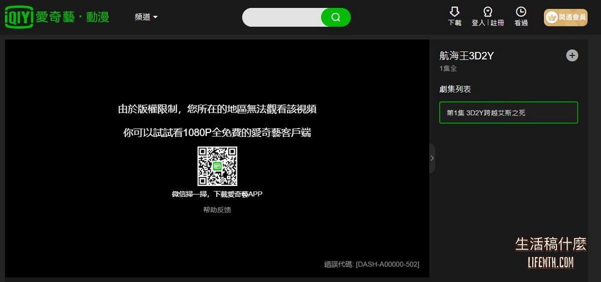 Unblock Youku 破解優酷、騰訊視頻的地區限制