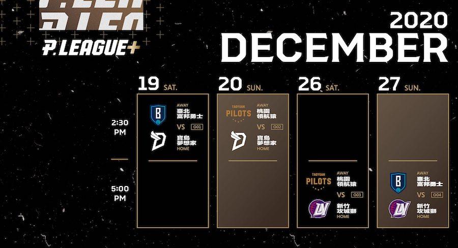 PLG賽程 | 2020-2021 P.League+職業籃球聯盟 | 賽程表、門票