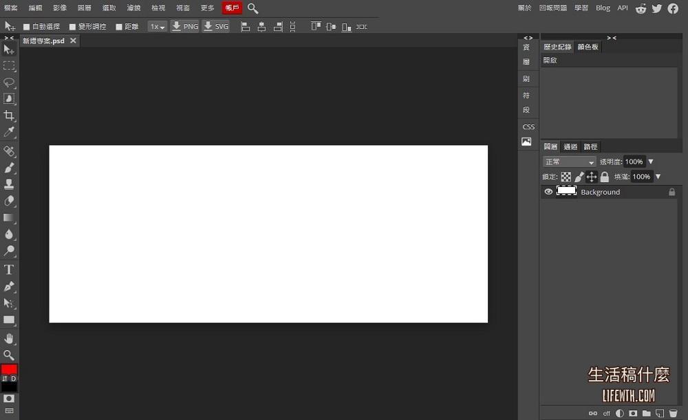 Photopea   Photoshop網頁版,線上修圖軟體推薦(免安裝)