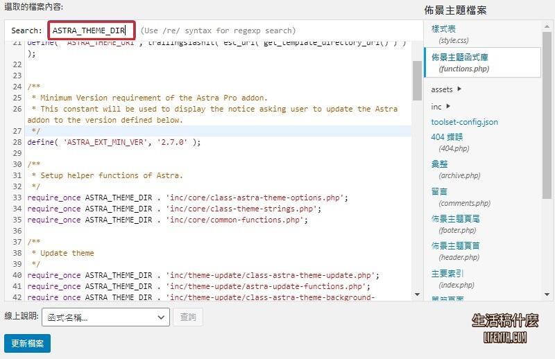 使用 String Locator 搜尋(修改)Wordpress佈景主題與外掛程式碼