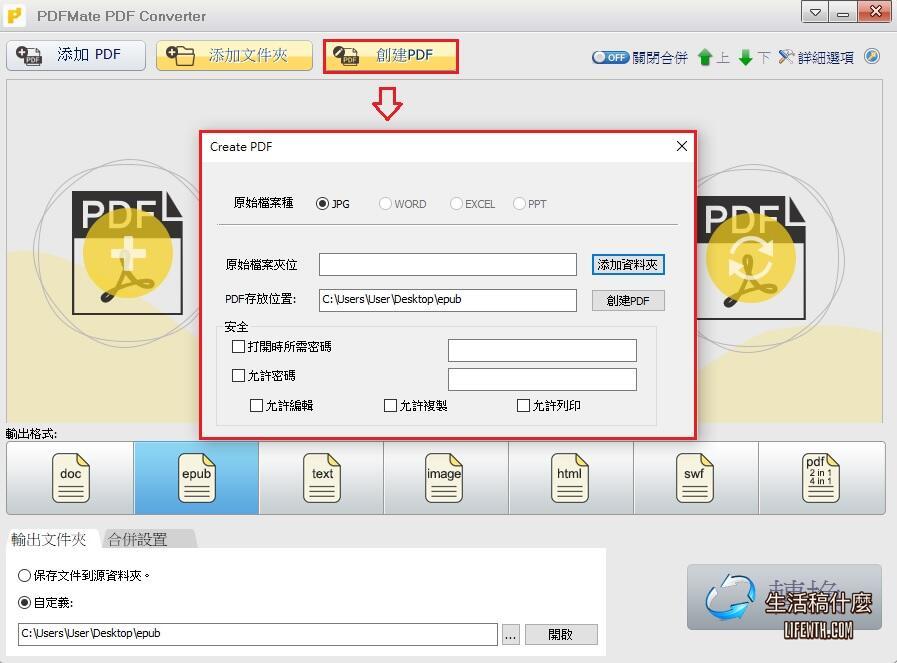 PDFMate PDF Converter 轉檔軟體 | 將PDF轉成EPUB、txt、word、jpg、html