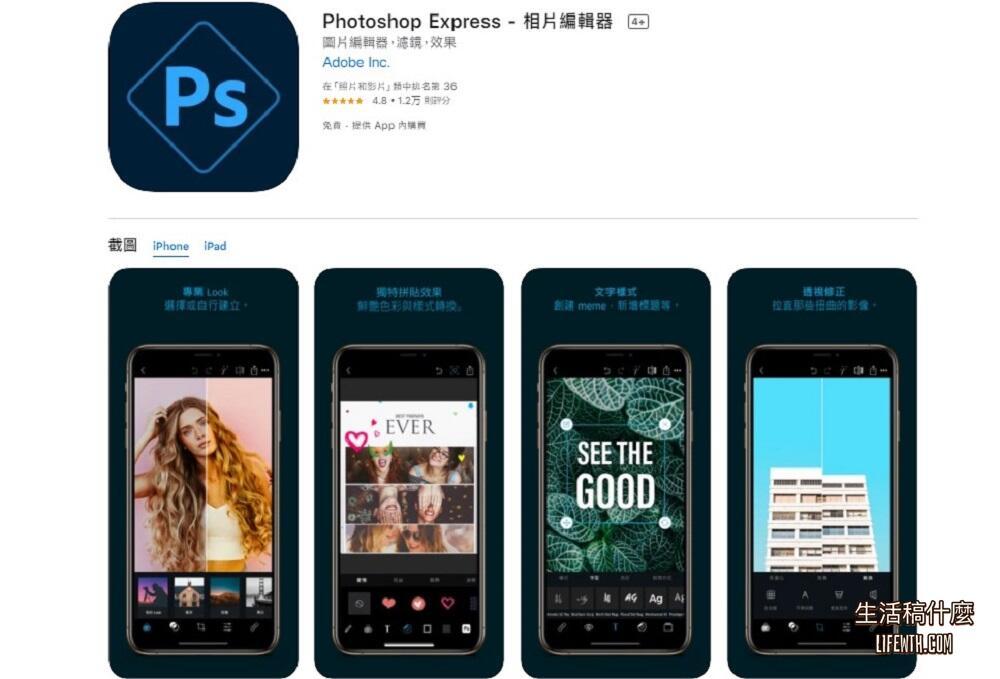 免費線上去背神器 : Photoshop Express | 照片自動去背、P掉路人