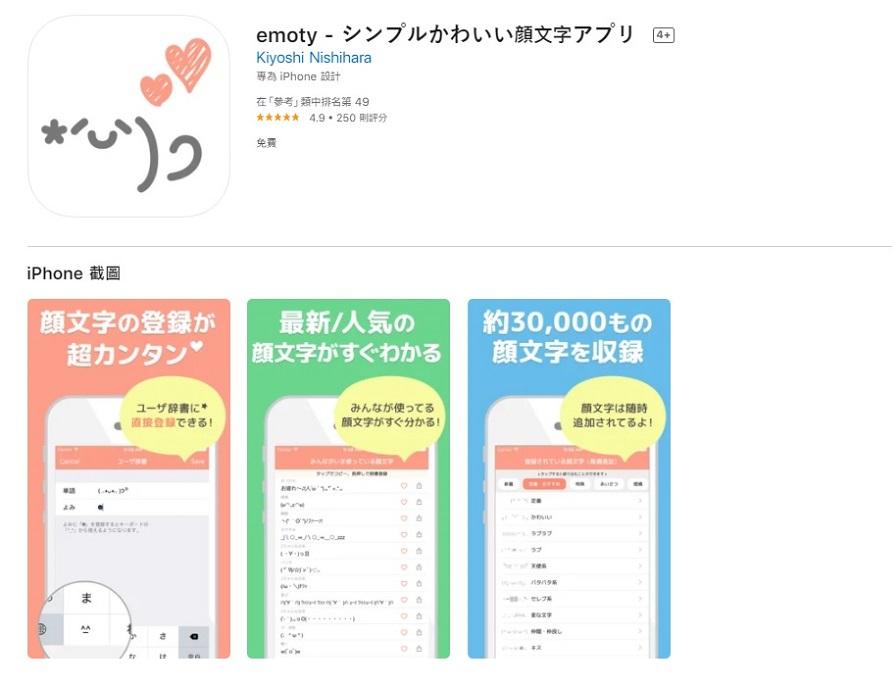 Iphone顏文字APP免費下載,讓內建鍵盤擁有更多表情符號