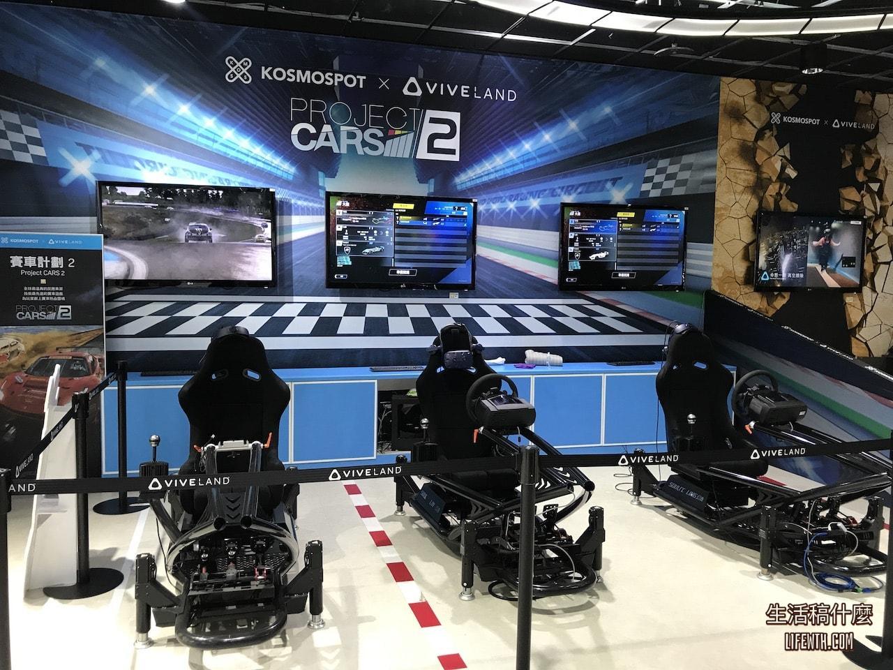 大魯閣草衙道VR viveland虛擬實境樂園/Project CARS虛擬賽車遊戲