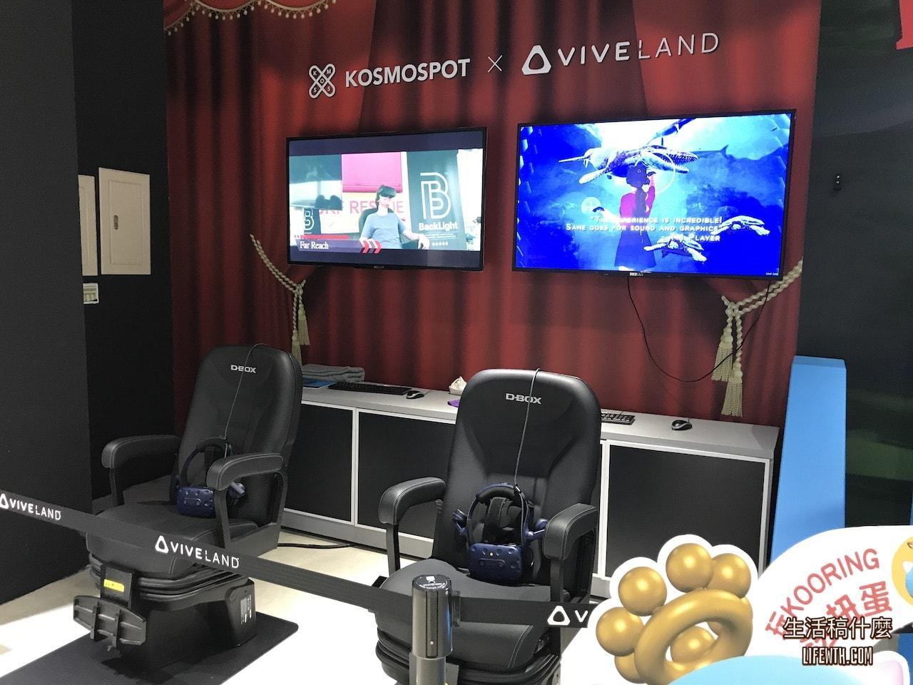 高雄大魯閣草衙道VR viveland虛擬實境樂園/4D動態體感座椅