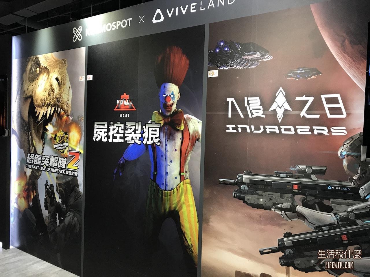 高雄大魯閣草衙道VR虛擬實境樂園/VR射擊遊戲