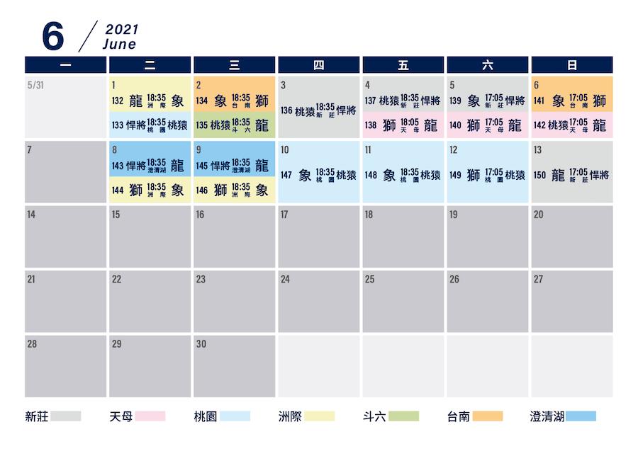 中華職棒賽程