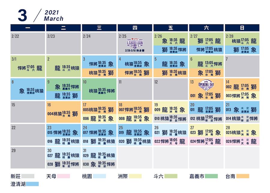 2021中職賽程