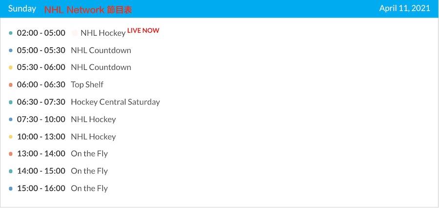 線上看 NHL Network 直播