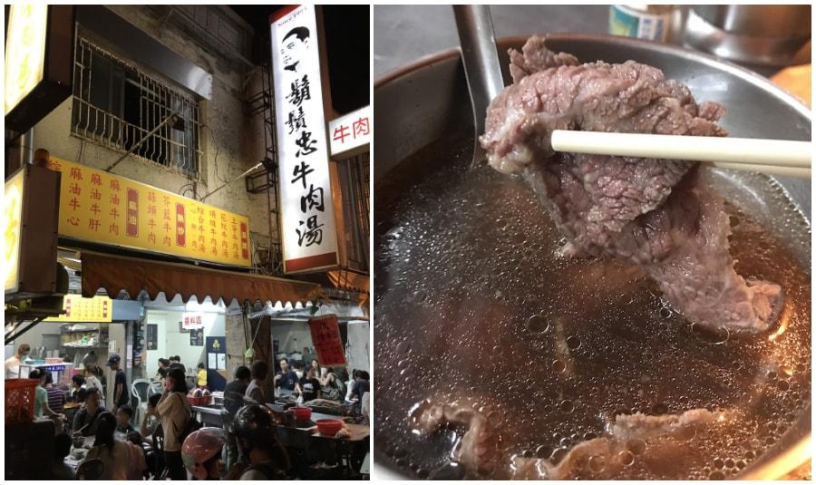 台南市中西區 鬍鬚忠牛肉湯 評價、菜單、營業時間、停車資訊
