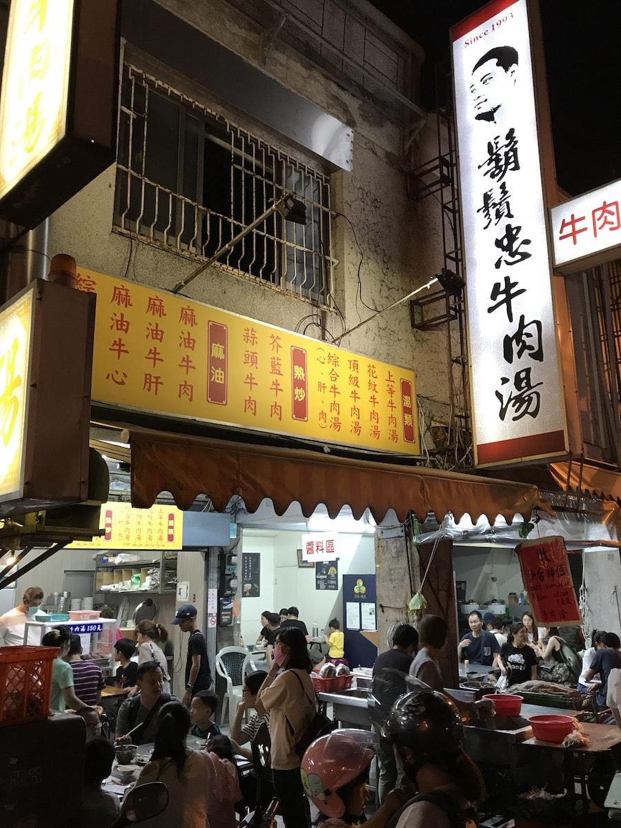 台南市中西區:鬍鬚忠牛肉湯 評價、菜單、營業時間、停車資訊