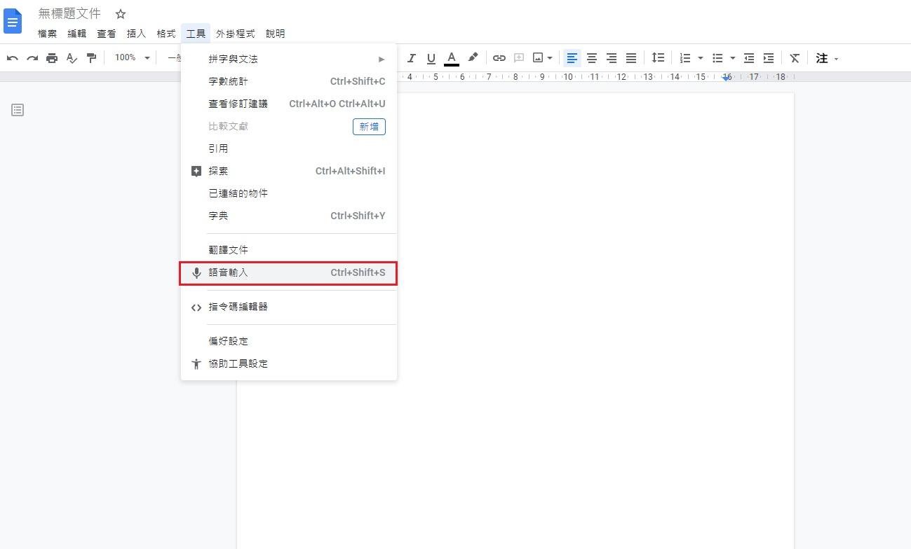 Google免費錄音檔轉文字工具,輕鬆完成會議逐字稿