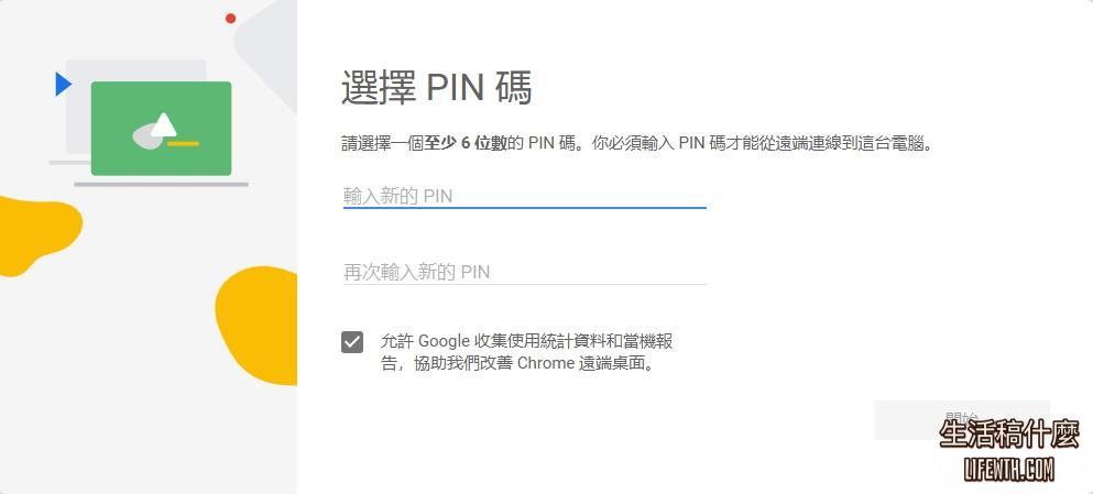 Google Chrome遠端桌面連線設定與操作教學