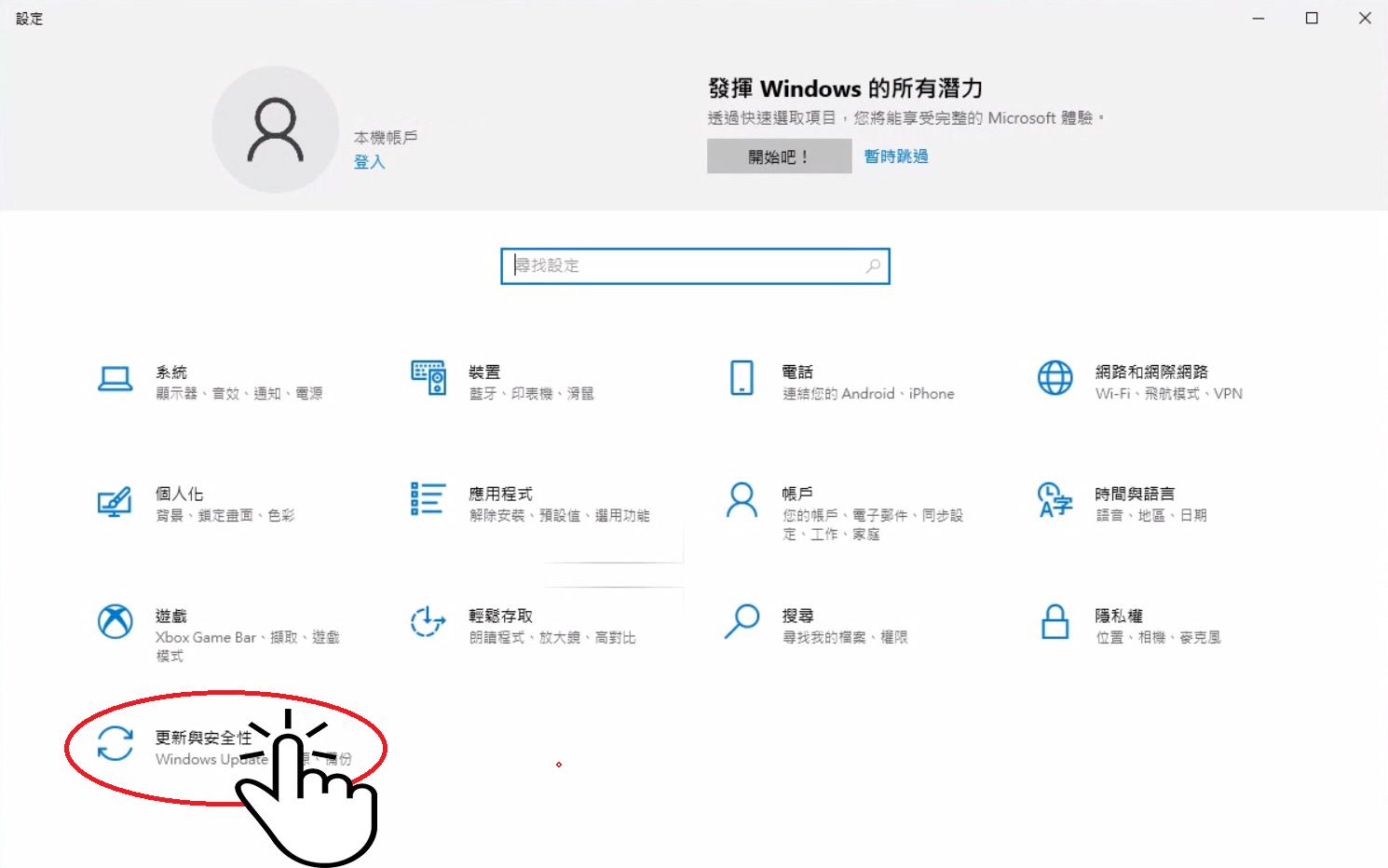 Win10序號破解/永久啟用產品金鑰(免費激活工具)