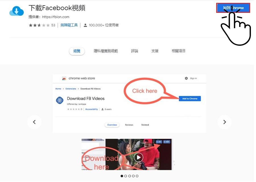 下載Facebook影片(Chrome擴充外掛)