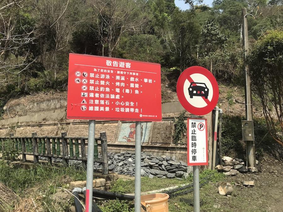 夢谷瀑布 危險 告示牌