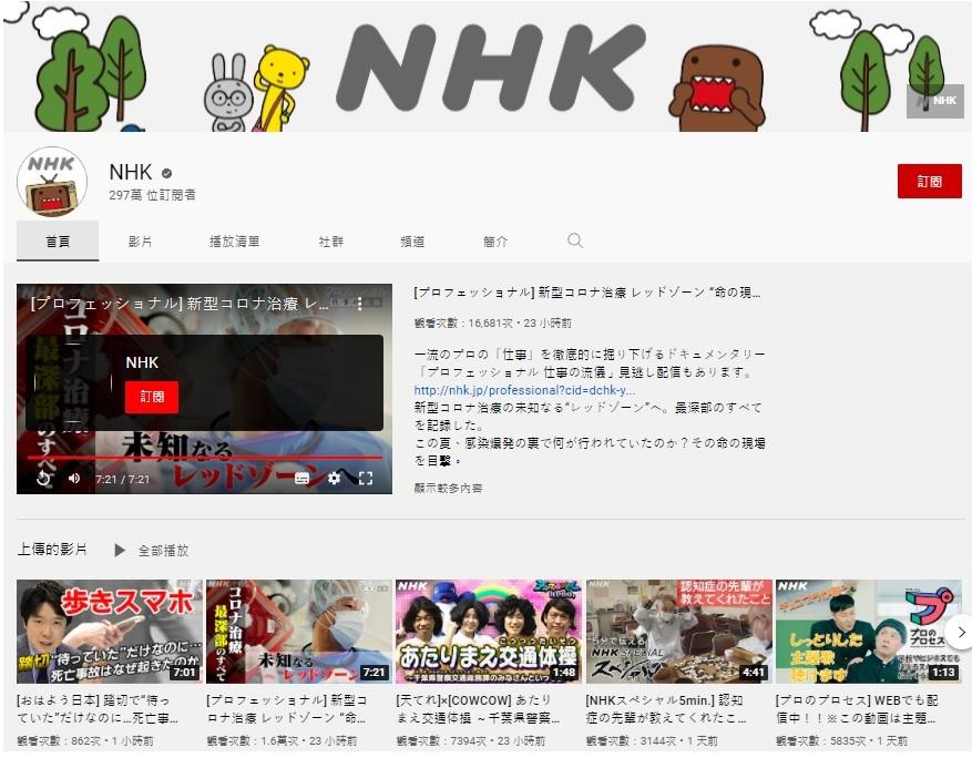 日本NHK直播、LIVE線上看轉播、節目表